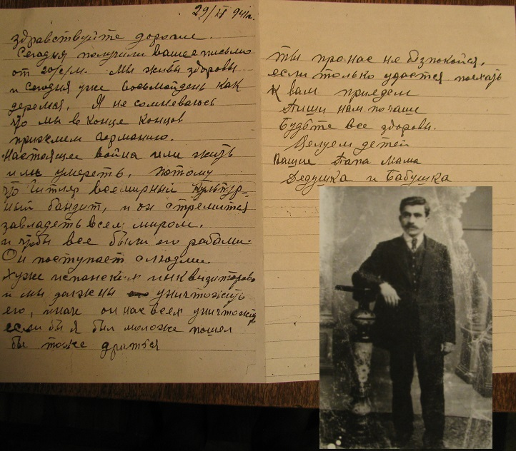 Last letter of Yacob Perelmutter from Berdichev. Yacob was murdered together with his wife Rebecca Fridman and other 20.000 Berdiched Jews.