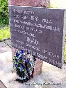 Monument near the road from Berdichev to Raygorodok (1983). Photo my.berdychiv.in.ua
